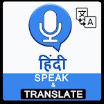 Hindi Speak and Translate – Speak & Translate 1.0.2