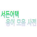 서든용어모음사전(SuddenAttack)용 icon