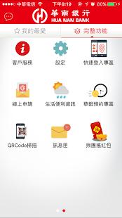 華南銀行 - Google Play 應用程式