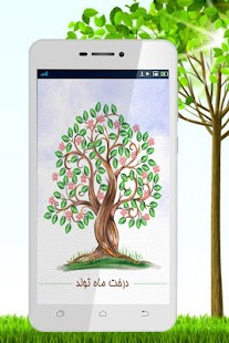 درخت ماه تولد - náhled