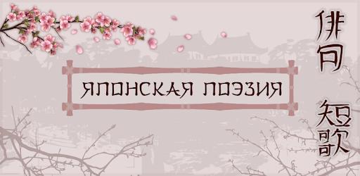 Японская поэзия Pro - Izinhlelo zokusebenza ku-Google Play