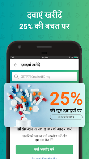 Download Consult Doctor Free, Bimari Ilaj, Dawai Khareedein 1.1.43.45 2
