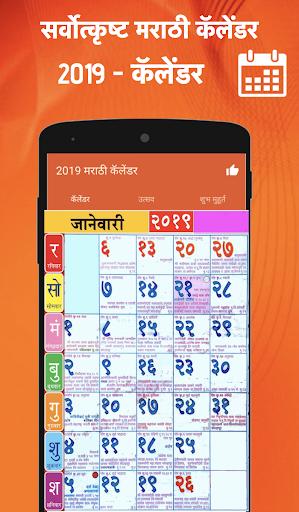 Marathi Calendar 2019 - u092eu0930u093eu0920u0940 u0915u0945u0932u0947u0902u0921u0930 2019 66 screenshots 1
