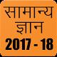 Samanya Gyan 2018, Hindi GK 2018 (app)