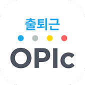 [e-campus] 출퇴근OPIC