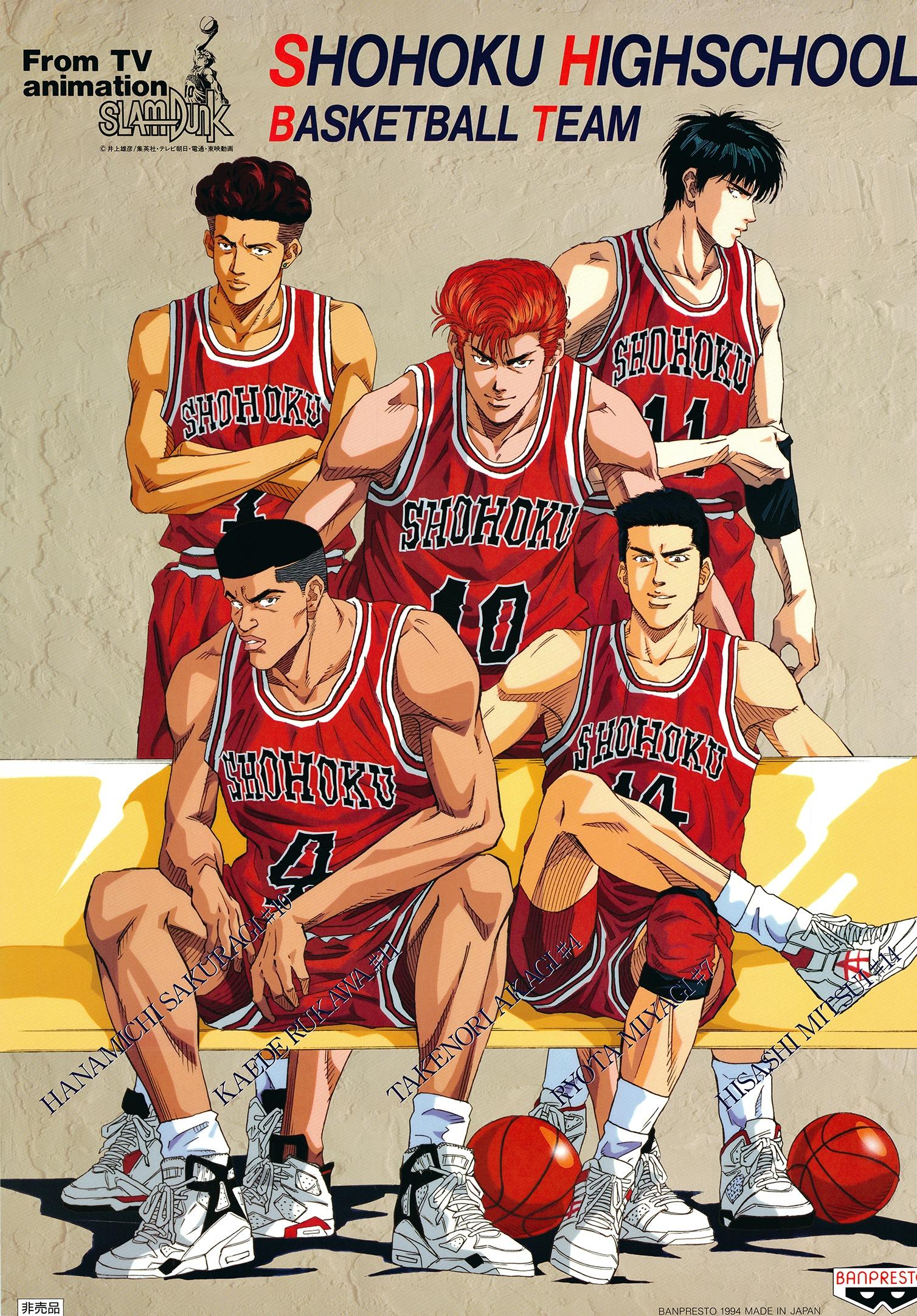 anime-poster-slam-dunk