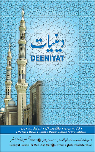 Deeniyat Men 1st Year U - E EOL Apk Download - com deeniyat
