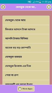 ফেসবুক থেকে আয় করুন - náhled