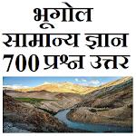 Geography Bhugol Samanya Gyan Icon