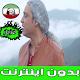 mazyaar fallahi - مازيار فلاحي آهنگ بدون اينترنت for Android