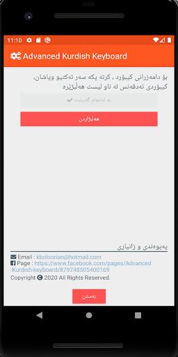 Advanced Kurdish Keyboard 5.5 screenshots 4
