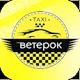 Такси Ветерок apk