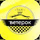 Такси Ветерок Download on Windows