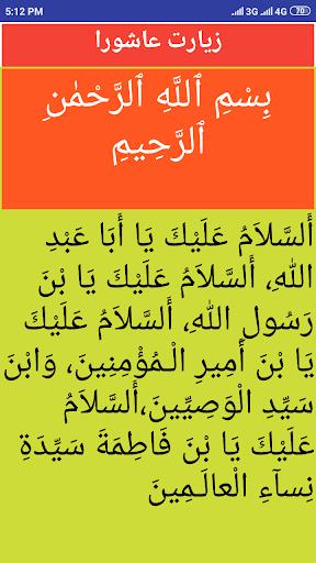 Ziarat e Ashura in Arabic screenshot 1