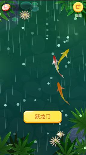 鲤跃龙门 screenshot 1