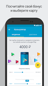Tinkoff Play: apply for a card Apk Download Free for PC, smart TV