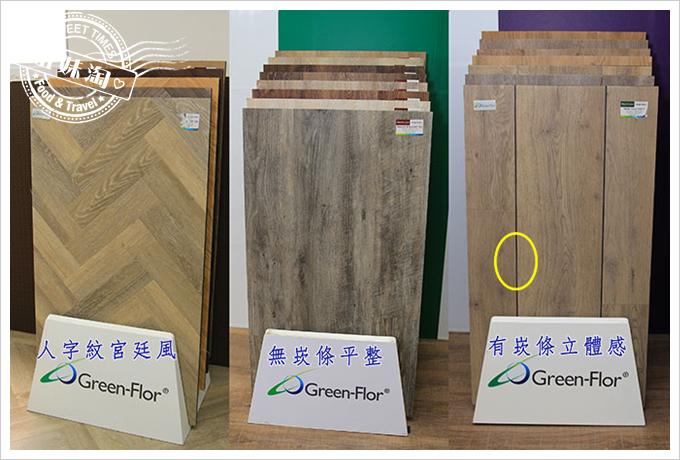 富銘塑膠地板Green-Flor 歐盟認證標章