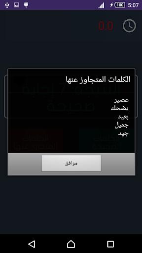 u062au062du062fu064a u0627u0644u0647u0645u0633 2.4 screenshots 11