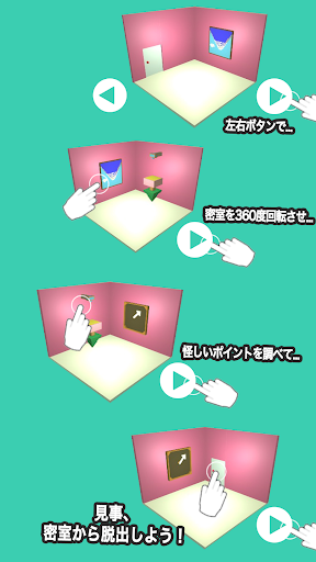 u8131u51fau30b2u30fcu30e0 Cube Room u301cEscape game u30dfu30cbu30c1u30e5u30a2u30ebu30fcu30e0u304bu3089u306eu8131u51fau301c 1.0 Windows u7528 4