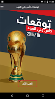 Screenshot of دوري بلس - Dawri Plus