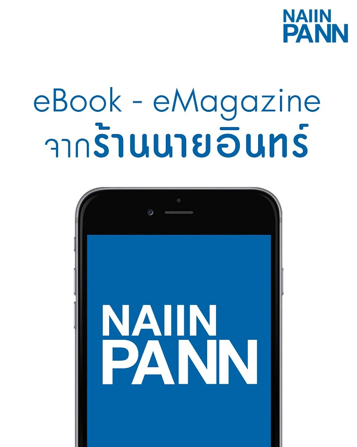 NaiinPann: Online Bookstore- screenshot