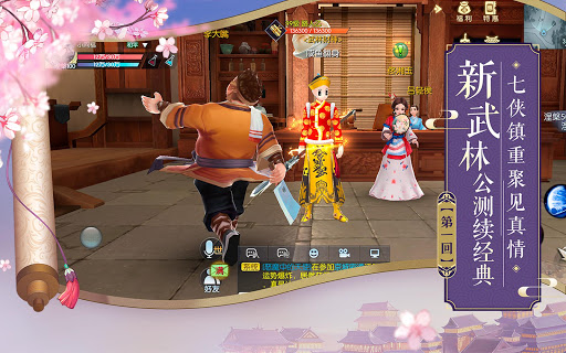 武林外传-国际版 1.4.11 screenshots 2