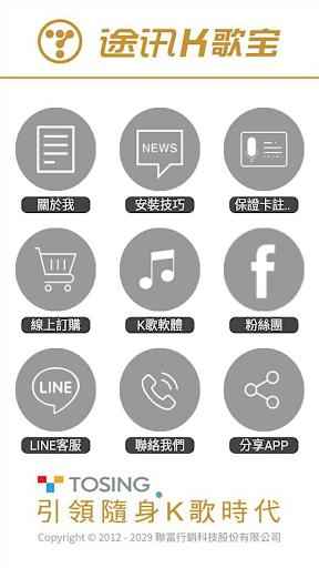 玩免費娛樂APP|下載途訊線上客服 app不用錢|硬是要APP
