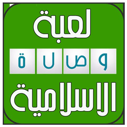 وصلة اسلامية - رشفة مميزة 拼字 App LOGO-APP開箱王