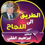 ابراهيم الفقي الطريق الى النجاح 1.0 الطريق النجاح