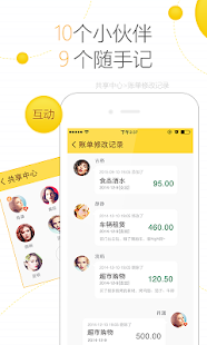 MyMoney(随手记)- screenshot thumbnail