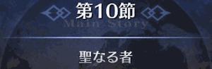 第10節_聖なる者