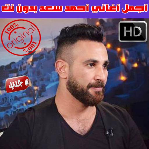 اغاني احمد سعد بدون نت 2018 - Ahmad Saad