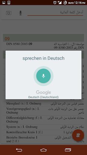 German Arabic Dictionary  screenshots 4