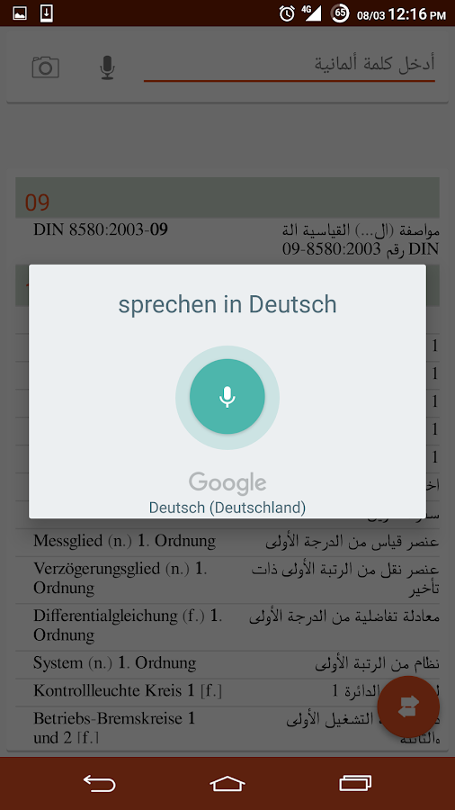 german dictionary app without internet
