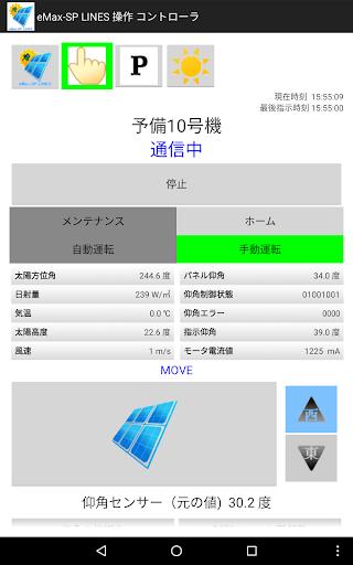 eMax-SP LINES u30b3u30f3u30c8u30edu30fcu30e9 1.5 Windows u7528 1