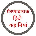 Hindi Motivational Stories icon