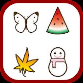 四季・色彩・雑学を自然を通じて学ぶ知育アプリ 幼児小学生向き
