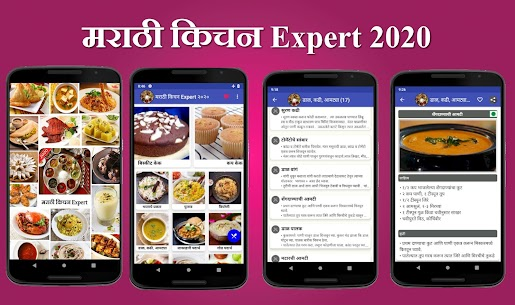Marathi Kitchen Expert 2020 PS-MKE-23Apr2020 Mod + Data for Android 1