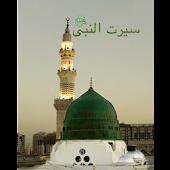 Seerat-Un-Nabi (S.A.W) - Audio Android APK Download Free By Abdur Rehman