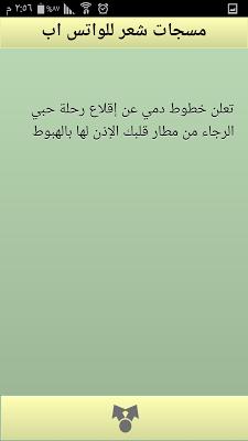 مسجات شعر للواتس اب - screenshot