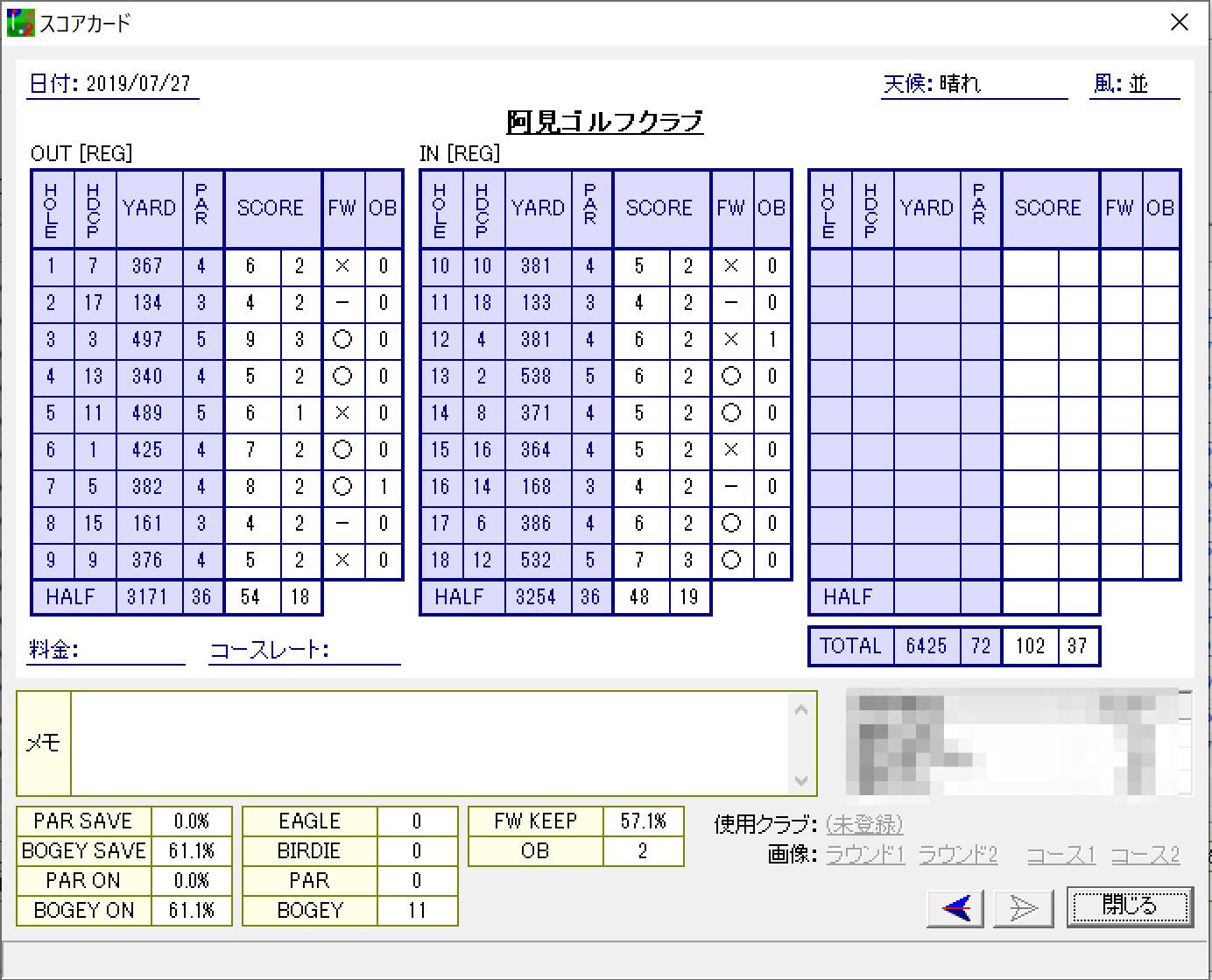 茨城県 – 阿見ゴルフクラブ