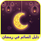 Download دليل صائم في رمضان For PC Windows and Mac