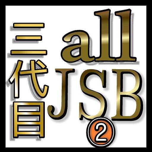 [無料]ALL 三代目JSB2