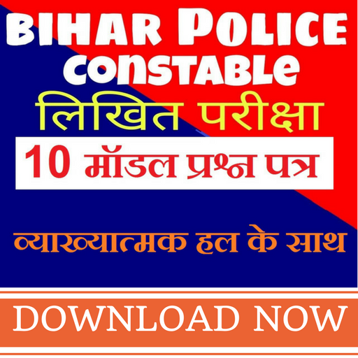 Bihar Police Exam Papers in Hindi for Practice