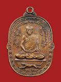 เหรียญเสือเผ่น หลวงพ่อสุด ปี 2521 พิมพ์หางงอ (นิยม) วัดกาหลง โค๊ต ๒   (1)