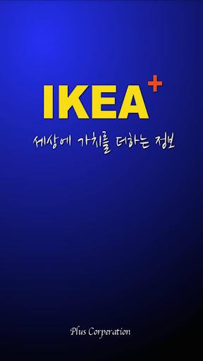 IKEA 플러스