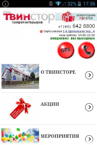 Галерея интерьеров Твинстор