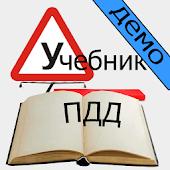 """Учебник """"Автошкола Дома""""(демо)"""