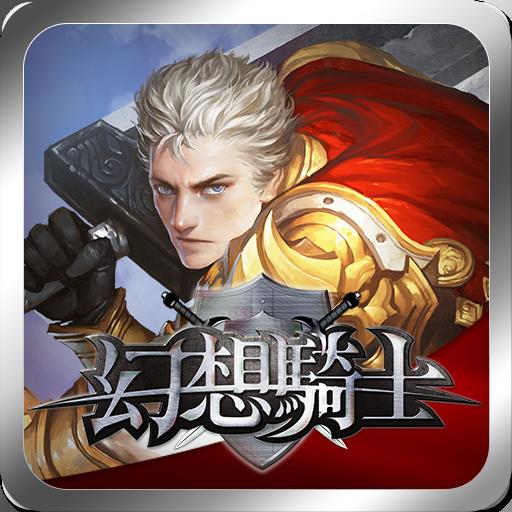 幻想騎士 角色扮演 App LOGO-硬是要APP