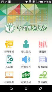 中國醫藥大學- screenshot thumbnail